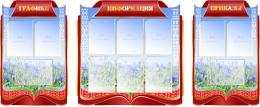 Купить Стендовая композиция в национальном стиле 2200*900 мм в Беларуси от 239.00 BYN