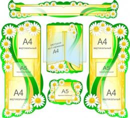 Купить Стендовая композиция в стиле Ромашка 1380*1250 мм в Беларуси от 235.70 BYN