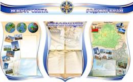 Купить Стендовая композиция Вокруг Света в кабинет географии 1800*1050мм в Беларуси от 234.66 BYN