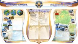 Купить Стендовая композиция Вокруг Света в кабинет географии в бежево-коричневых тонах 1800*1050мм в Беларуси от 234.66 BYN