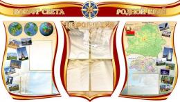 Купить Стендовая композиция Вокруг Света в кабинет географии в золотисто- бордовых тонах 1800*1050мм в Беларуси от 234.66 BYN