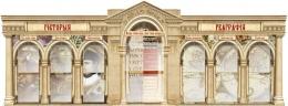 Купить Стендовая композиция Храм в кабинет истории и географии 1150*3010мм в Беларуси от 459.00 BYN