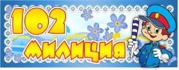 Купить Табличка 102 Милиция  250*100 мм в Беларуси от 3.00 BYN
