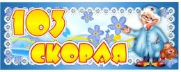 Купить Табличка 103 Скорая  250*100 мм в Беларуси от 3.00 BYN