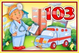 Купить Табличка 103 Скорая 300*200 мм в Беларуси от 8.00 BYN