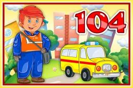 Купить Табличка 104 Газовая служба 300*200 мм в Беларуси от 8.00 BYN