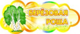 Купить Табличка Берёзовая роща 350*150 мм в Беларуси от 7.00 BYN