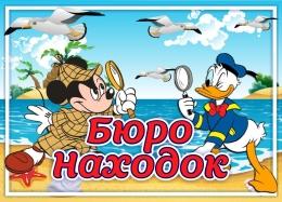 Купить Табличка Бюро находок для группы Чайка 220*150 мм в Беларуси от 5.00 BYN