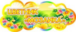 Купить Табличка Цветник Мозаика 350*150 мм в Беларуси от 7.00 BYN