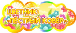 Купить Табличка Цветник Пёстрый ковёр 350*150 мм в Беларуси от 7.00 BYN