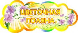 Купить Табличка Цветочная поляна 350*150 мм в Беларуси от 7.00 BYN