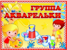 Купить Табличка для группы Акварельки 340*260 мм в Беларуси от 10.00 BYN