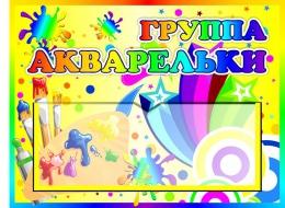 Купить Табличка для группы Акварельки с карманом для имен воспитателей 220*160 мм в Беларуси от 7.00 BYN