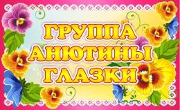 Купить Табличка для группы Анютины глазки 260*160 мм в Беларуси от 5.00 BYN