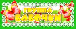Купить Табличка для группы Бабочки в жёлто-зелёных тонах 260*100 мм в Беларуси от 4.00 BYN