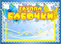 Купить Табличка для группы Бабочки с карманом для имен воспитателей 220*160 мм в Беларуси от 7.00 BYN