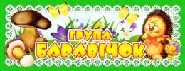 Купить Табличка для группы Баравiчок на белорусском языке 260*100 мм в Беларуси от 4.00 BYN