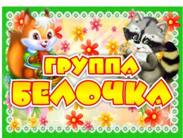 Купить Табличка для группы Белочка 220*167 мм в Беларуси от 5.00 BYN