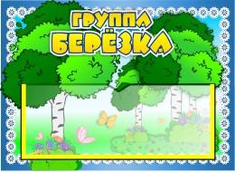 Купить Табличка для группы Берёзка с карманом для имен воспитателей 220*160 мм в Беларуси от 7.00 BYN