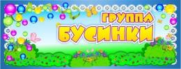 Купить Табличка для группы Бусинки 260*100 мм в Беларуси от 4.00 BYN