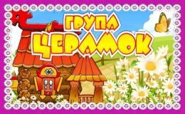 Купить Табличка для группы Церамок на белорусском языке 260*160 мм в Беларуси от 6.00 BYN