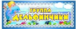 Купить Табличка для группы Дельфинчики 260*100 мм в Беларуси от 4.00 BYN