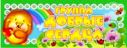 Купить Табличка для группы Добрые сердца 260*100 мм в Беларуси от 3.00 BYN