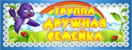 Купить Табличка для группы Дружная семейка 260*100 мм в Беларуси от 4.00 BYN