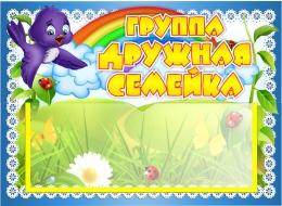Купить Табличка для группы Дружная семейка с карманом для имен воспитателей 220*160 мм. в Беларуси от 7.00 BYN