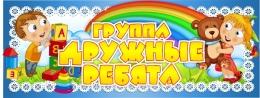 Купить Табличка для группы Дружные ребята 260*100мм в Беларуси от 3.00 BYN