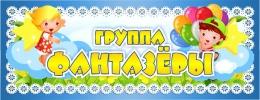 Купить Табличка для группы Фантазёры 260*100 мм в Беларуси от 3.00 BYN