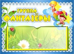 Купить Табличка для группы Фантазёры с карманом для имен воспитателей 220*160 мм в Беларуси от 5.80 BYN