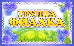 Купить Табличка для группы Фиалки 260*160 мм в Беларуси от 6.00 BYN