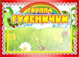 Купить Табличка для группы Гусеничка с карманом для имен воспитателей 220*160 мм в Беларуси от 7.00 BYN