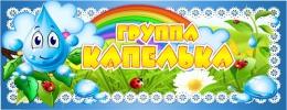 Купить Табличка для группы Капелька 260*100 мм в Беларуси от 4.00 BYN