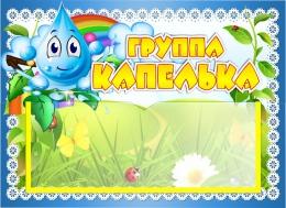 Купить Табличка для группы Капелька с карманом для имен воспитателей 220*160 мм в Беларуси от 7.00 BYN