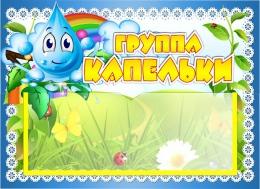 Купить Табличка для группы Капельки с карманом для имен воспитателей 220*160 мм в Беларуси от 7.00 BYN
