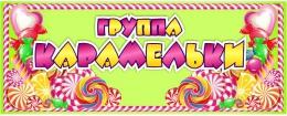 Купить Табличка для группы Карамелька 270*110 мм в Беларуси от 3.00 BYN