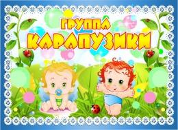 Купить Табличка для группы Карапузики 350*250 мм в Беларуси от 10.00 BYN