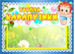 Купить Табличка для группы Карапузики с карманом для имен воспитателей 220*160 мм в Беларуси от 7.00 BYN