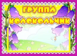 Купить Табличка для группы Колокольчик с карманом для имен воспитателей 220*160 мм в Беларуси от 7.00 BYN