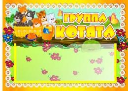 Купить Табличка для группы Котята с карманом для имен воспитателей 220*160 мм в Беларуси от 7.00 BYN