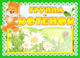 Купить Табличка для группы Котёнок с карманом для имен воспитателей 220*160 мм в Беларуси от 7.00 BYN