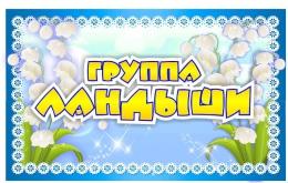 Купить Табличка для группы Ландыши 260*170 мм в Беларуси от 6.00 BYN