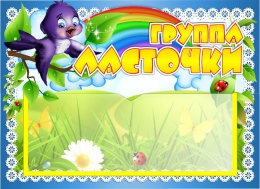 Купить Табличка для группы Ласточки с карманом для имен воспитателей 220*160 мм в Беларуси от 7.00 BYN