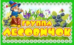 Купить Табличка для группы Лесовичок 260*160мм в Беларуси от 6.00 BYN