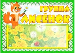 Купить Табличка для группы Лисёнок с карманом для имен воспитателей 220*160 мм в Беларуси от 7.00 BYN
