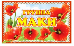 Купить Табличка для группы Маки 270*170 мм в Беларуси от 7.00 BYN