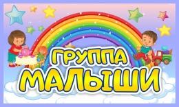 Купить Табличка для группы Малыши 250*150 мм в Беларуси от 6.00 BYN