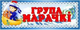 Купить Табличка для группы Марачкi 260*100 мм в Беларуси от 4.00 BYN